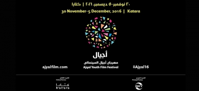 Giffoni Experience at the 2016 Ajyal Youth Film Festival
