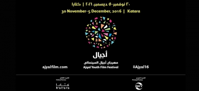 Il Giffoni Experience all'Ajyal Youth Film Festival 2016